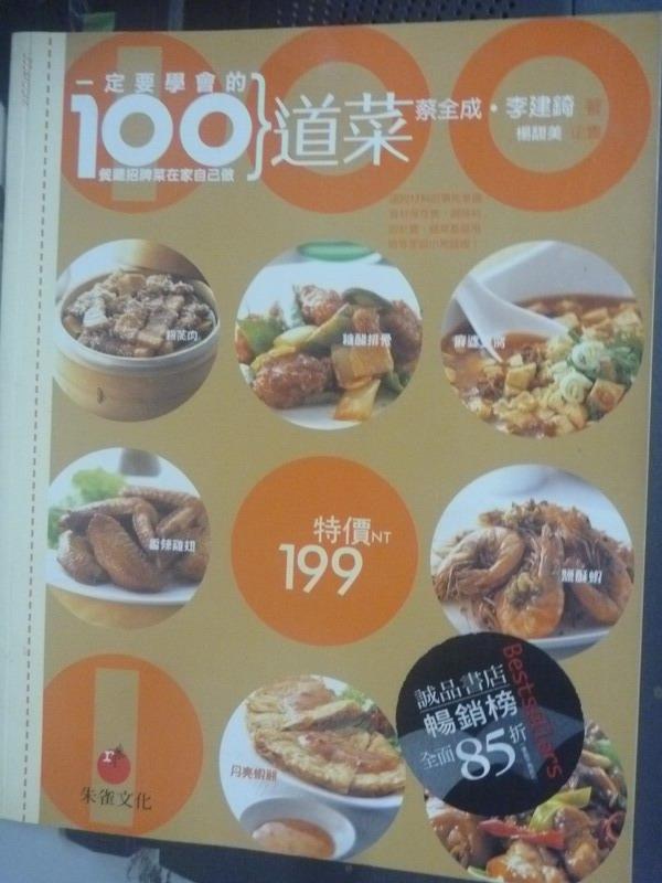 【書寶二手書T7/餐飲_XES】一定要學會的100道菜:餐廳招牌菜在家自己做_蔡全成,李建錡