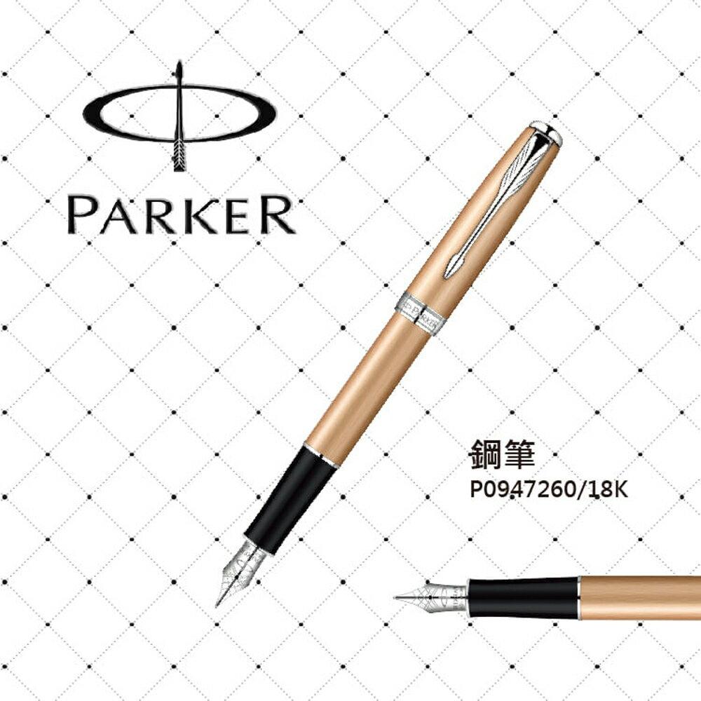 派克 PARKER SONNET 女性商籟系列 玫瑰金 鋼筆  P0947260/F 18k