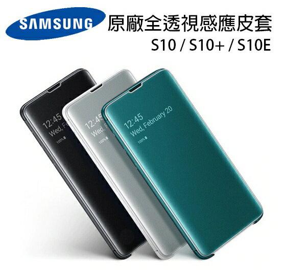 POSHOPღ 現貨【SAMSUNG】三星原廠 Galaxy S10 / S10+ / S10e 全透視感應皮套