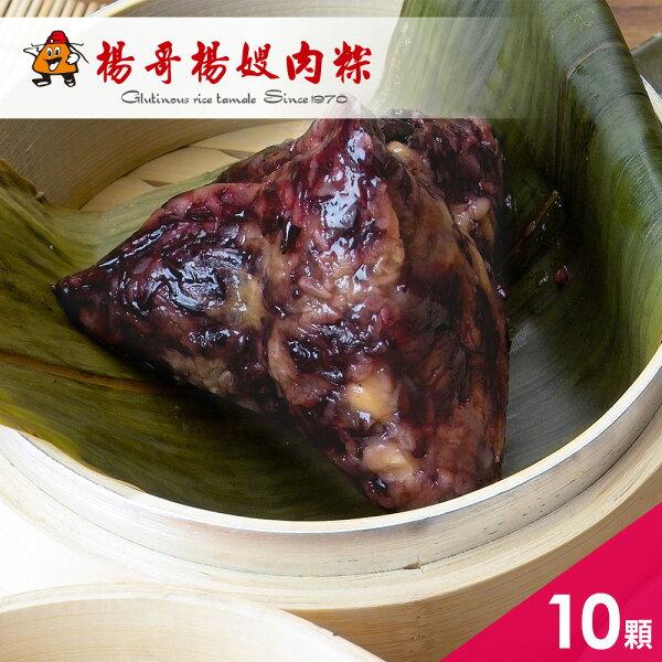 《好客-楊哥楊嫂肉粽》紫米粽(10顆包)(免運商品)_A052003