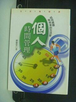 【書寶二手書T2/財經企管_GST】個人時間管理:如何做個有效率的生活家_廖慶榮