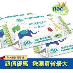 【麗嬰房】網路獨家款 nac nac 超純水濕巾動物疊疊樂90抽18包/箱購