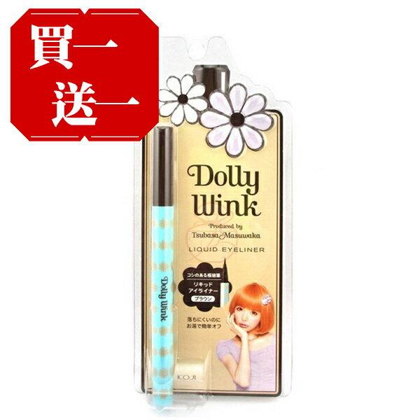日本 KOJI Dolly Wink 眼線液筆 #咖啡 20g 二入組 ☆真愛香水★