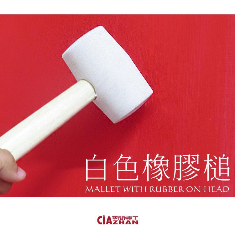 橡膠槌 橡膠榔頭 鐵鎚 鎚子 塑膠槌 檸檬槌 角鋼架配件 可當橡皮擦 橡皮擦膠槌(米白色) 空間特工