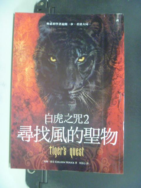 ~書寶 書T9/一般小說_LOS~白虎之咒2:尋找風的聖物_柯琳.霍克