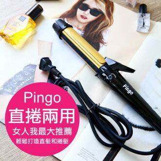 Pingo 品工 陶瓷直捲二用電棒 32mm 捲髮棒 電棒捲 離子夾【B061890】