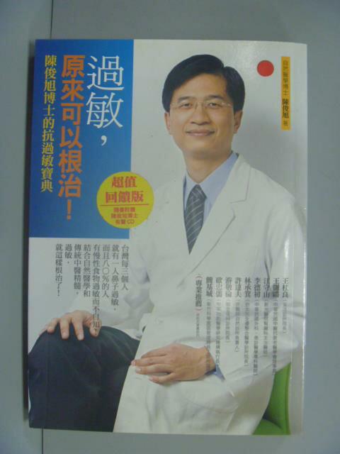 【書寶二手書T1/醫療_GDB】過敏原來可以根治_陳俊旭