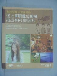 【書寶二手書T6/攝影_GJD】迷上單眼數位相機拍出有FU的照片_MOSH books