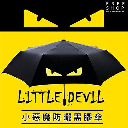 Free Shop 創意小惡魔黑膠抗UV防曬摺疊傘 防紫外線遮陽傘兩用晴雨傘口袋傘折疊傘雨傘 【QAATD7009】