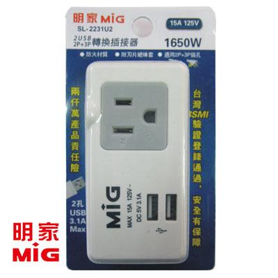 <br/><br/>  MIG明家 2P+3P轉換插接器(附2USB充電) SL-2231U2  4色 / 個<br/><br/>