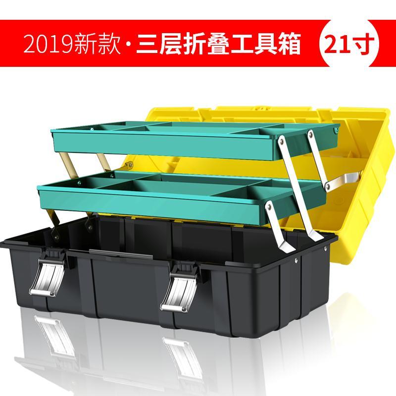 美術工具箱 三層塑料折疊工具箱加厚型家用套裝美術手提式大號維修多功能組合【xy2611】