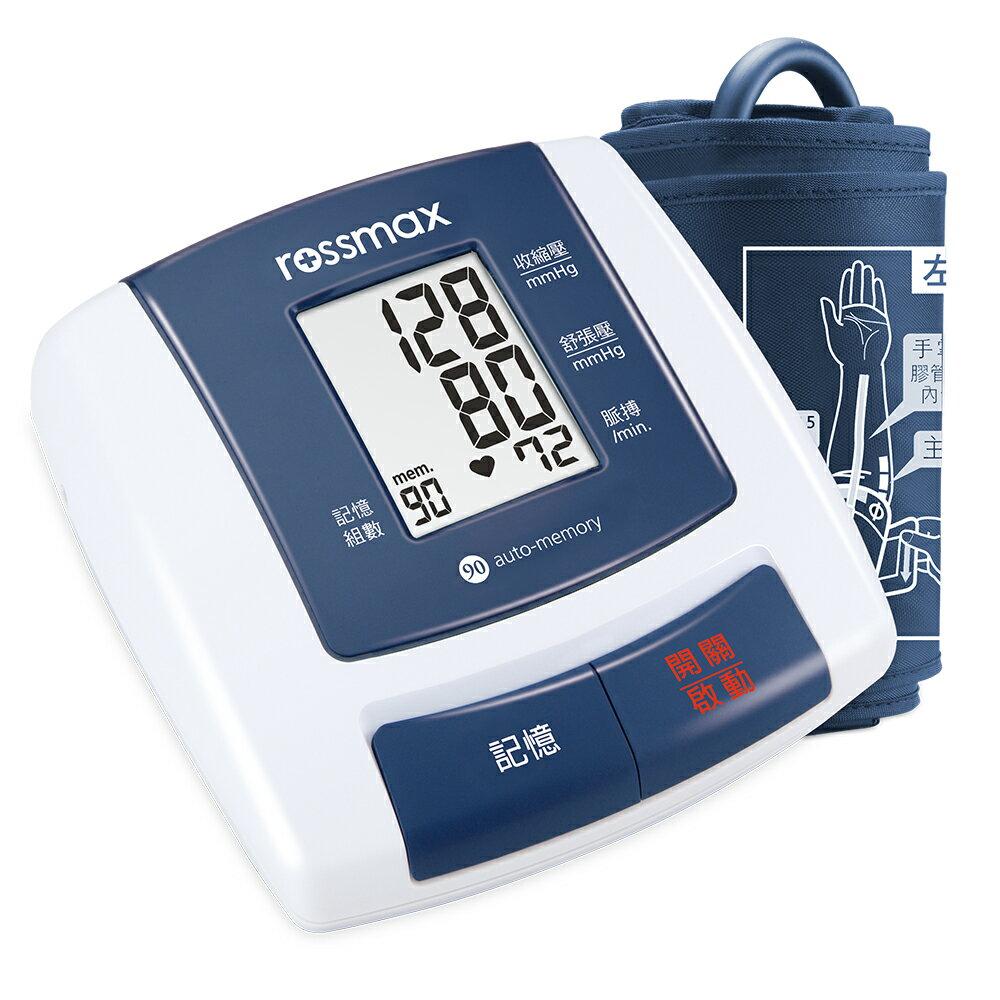 優盛rossmax全自動手臂式電子血壓計-MG150f,原廠三年保固