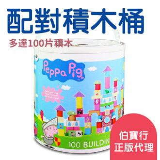 『大船回港』粉紅豬小妹 配對圖型桶裝積木組 Peppa Pig 佩佩豬 100片積木