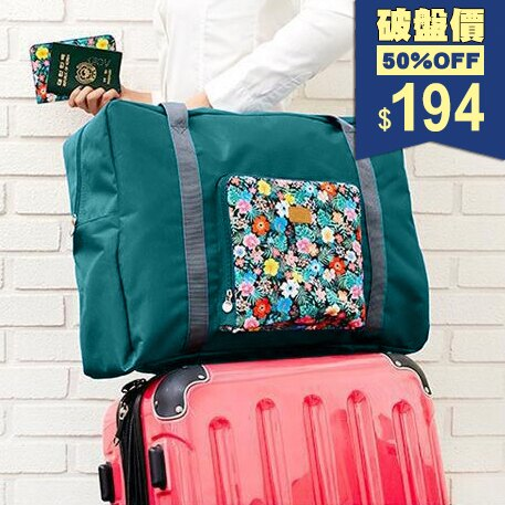 小清新花卉可摺疊大容量旅行袋 行李收納包 包飾衣院 K1046 現貨+預購