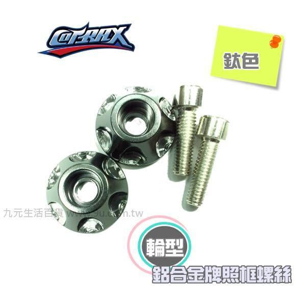 【九元生活百貨】Cotrax 2入輕量化鋁合金牌照框螺絲/輪型(鈦) 鐵灰 車牌螺絲 汽車 機車 牌照螺絲