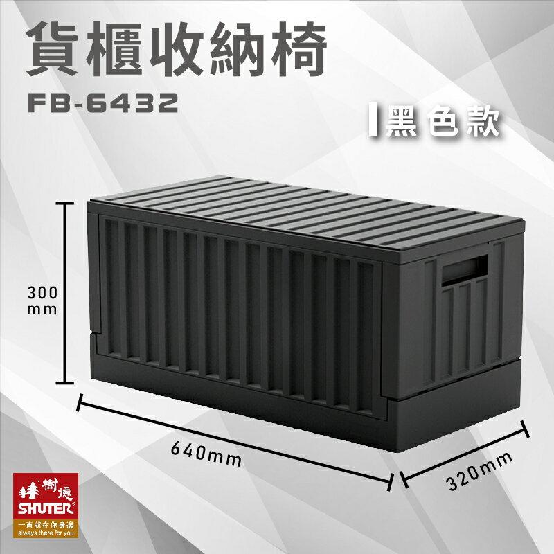 收納熱門款~【樹德】 FB-6432 貨櫃收納椅 黑色款 收納箱 收納籃 多用途椅