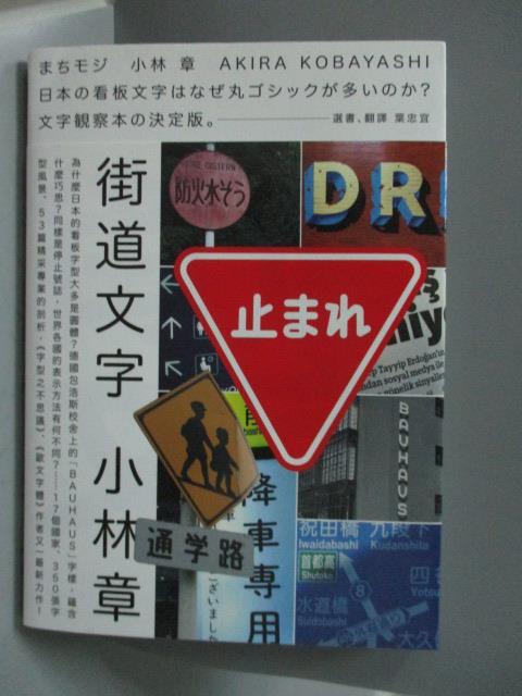 ~書寶 書T4/ _OPK~街道文字~在世界的街角 發現文字的秘密_小林章