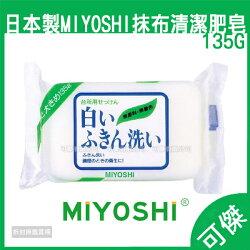 MiYOSHi 抹布專用清潔肥皂 135g 日本製造 清潔皂 肥皂 抹布專用 清潔用品 去污皂 廚房清潔 家用清潔 24H快速出貨 可傑