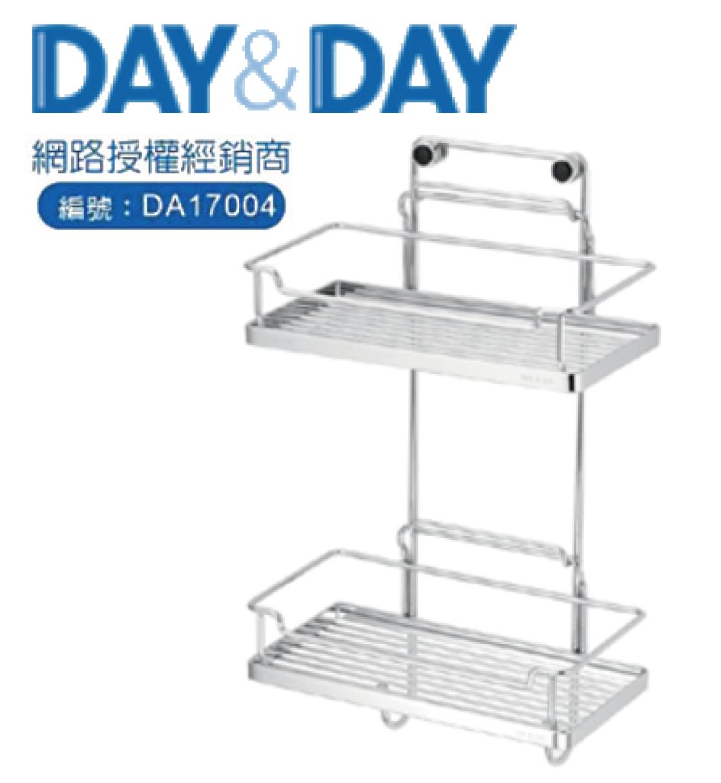 DAY&DAY 方形雙層置物架(ST2295-2H)