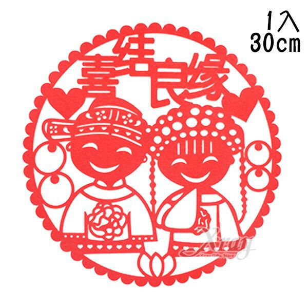 X射線【Y030006】30cm囍字貼-佳偶,囍字婚禮小物佈置結婚訂婚剪紙