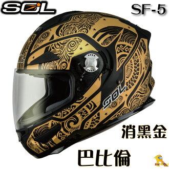 ~任我行騎士人身部品~SOL SF-5 SF5 巴比倫 全罩 內藏墨鏡 安全帽 除霧鏡片 #消黑金