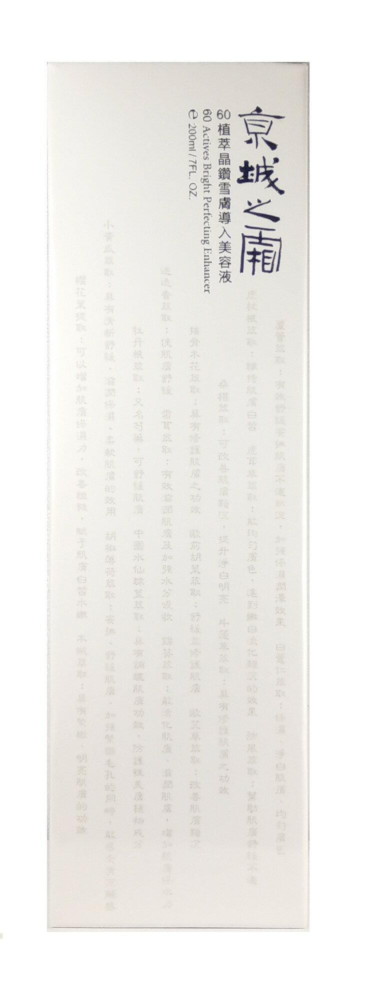 牛爾 京城之霜 60植萃晶鑽雪膚導入美容液 200ml/瓶◆德瑞健康家◆