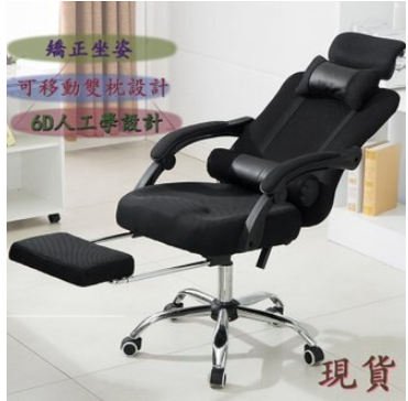 台灣現貨 後仰擱腳電腦辦公椅 電腦椅 辦公椅 透氣網布椅 滾輪椅 家用椅 椅子 會議椅 旋轉椅 電競椅