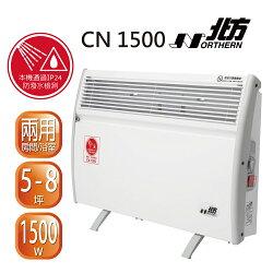 北方第二代房間/浴室兩用對流式電暖器 CN1500