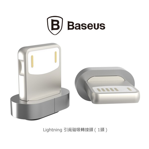 BASEUS 倍思 Lightning 引覓磁吸轉接頭 磁吸頭 不含充電線~斯瑪鋒數位~