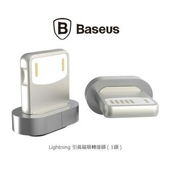BASEUS 倍思 Lightning 引覓磁吸轉接頭 (1入) 磁吸頭 不含充電線 APPLE iOS 8Pin 磁性充電頭 防塵塞 防汗/iPad 4/AirAir2/Pro/TIS購物館