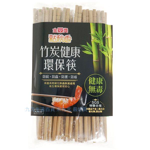 【九元生活百貨】金獎 竹炭健康環保筷/25雙 免洗筷 衛生筷