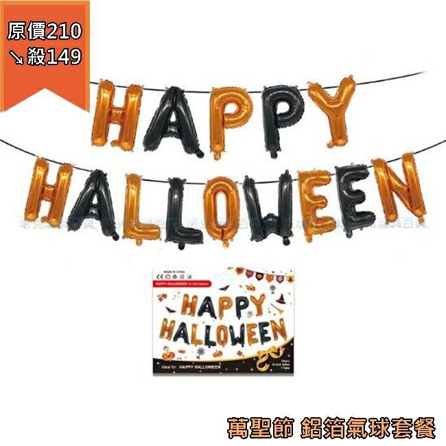 16吋 萬聖節氣球 鋁箔氣球 happy halloween套餐 空飄氣球 氣球組合 佈置【塔克】