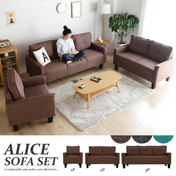 愛麗絲地中海風格優雅1+2+3布沙發組-3色H&D東稻家居日本MODERMDECO