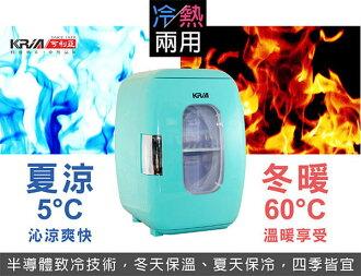 免運費贈保冷劑《KRIA可利亞》 電子行動冷熱冰箱/行動冰箱/小冰箱/化妝品冷藏箱 CLT-16(藍)