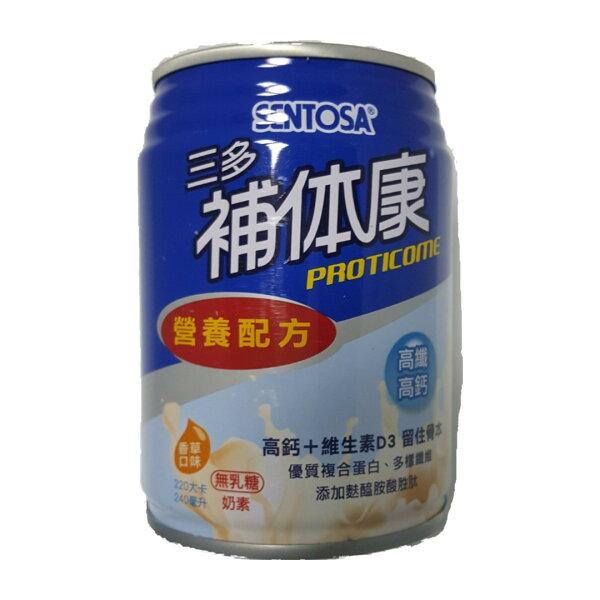 三多補体康高纖高鈣240ml*24入箱#補體康營養配方香草口味(限宅配)