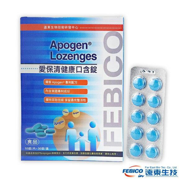 遠東生技Apogen 藻精蛋白健康口含錠30錠,贈1盒鉅瑋防護口罩(50片/盒),送完為止