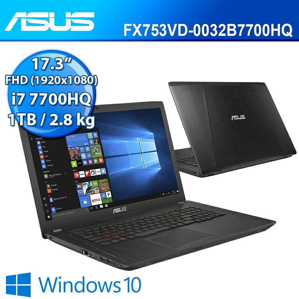 【最高現折$350】ASUS 華碩 FX753VD-0032B7700HQ 17.3吋FHD i7-7700HQ 獨顯GTX1050 4G 電競筆電