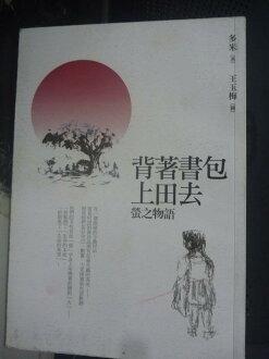 【書寶二手書T5/一般小說_JBJ】背著書包上田去_螢之物語_多米