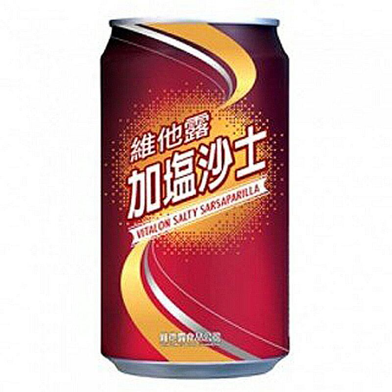 維他露 加塩沙士 330ml (6入)/組【康鄰超市】