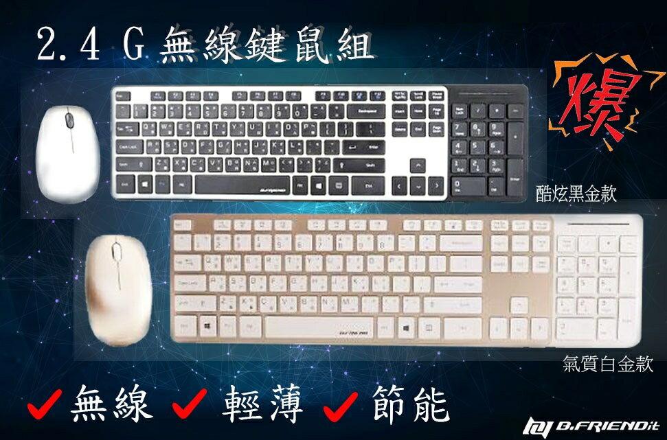 ❤含發票❤團購價❤【銷售冠軍】♞無線鍵盤滑鼠♞B.FRiEND♞適合筆電桌電♥搭配電競滑鼠電競鍵盤電競耳機BR-1430GW
