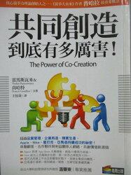 【書寶二手書T3/財經企管_MCQ】共同創造到底有多厲害!_雷馬斯瓦米、高哈特,  王怡棻