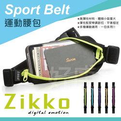 【Zikko】Sport Belt 運動腰包 (BELT01) 體積小 容量大 無感佩帶 多款顏色