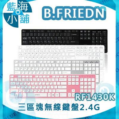 B-FRIEND 茂林 RF1430K 2.4G無線鍵盤 四色任選