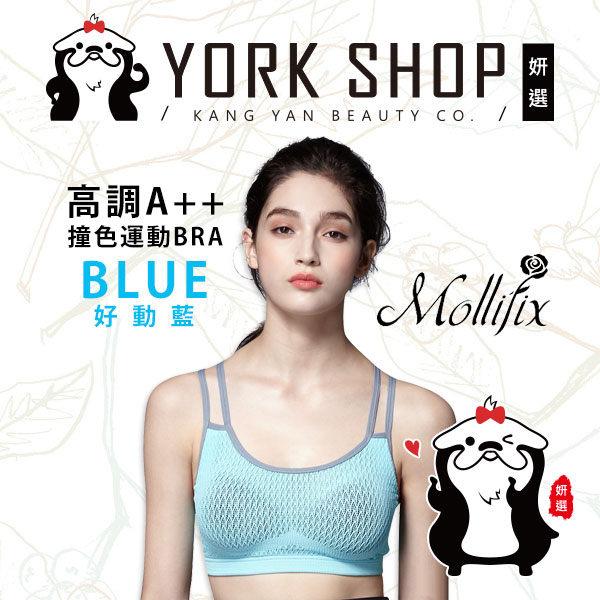 【姍伶】Mollifix 瑪莉菲絲 高調A++動塑升級絕對好動撞色運動BRA / 運動內衣 (好動藍)