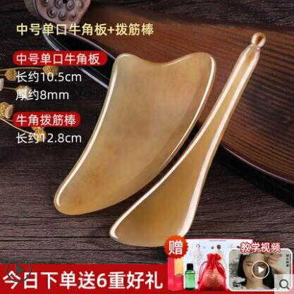 天然牛角板刮痧女全身通用經絡面部臉部美容撥筋棒腿頸椎眼部專用