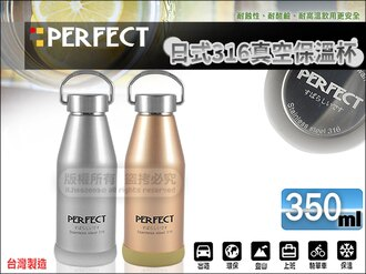 快樂屋♪ 台灣製 PERFECT 日式醫療級 316不鏽鋼保溫杯 350cc 咖啡杯