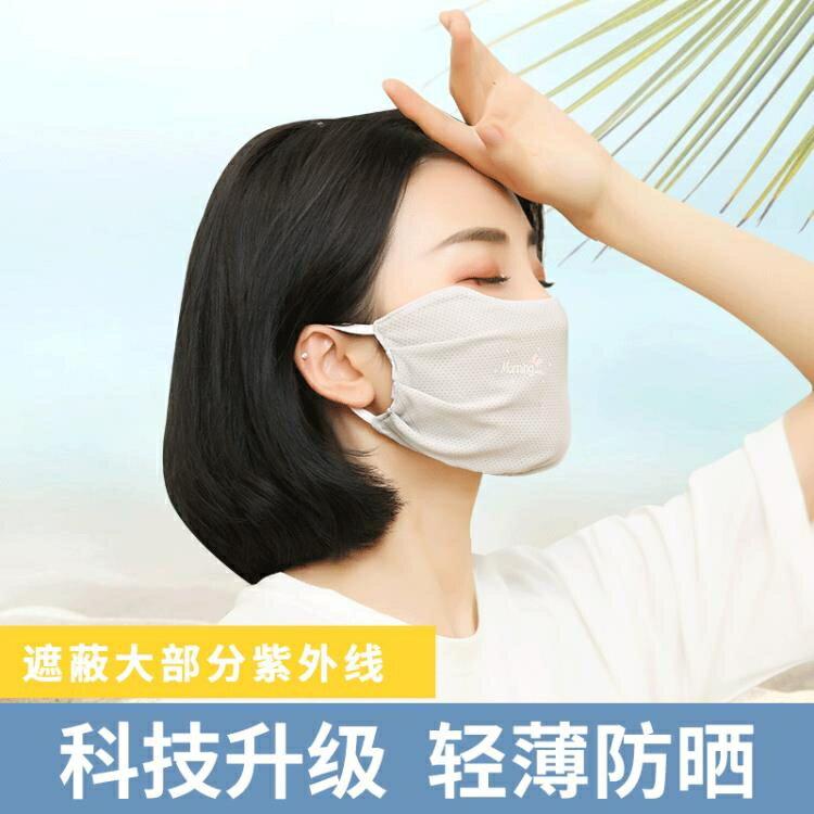 口罩 防曬口罩女夏季冰絲防塵透氣薄款可清洗春季口造罩夏天面罩    時尚學院