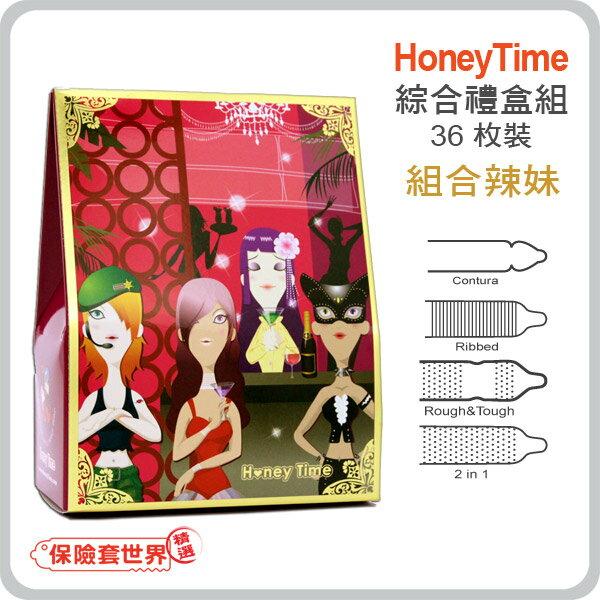 【保險套世界精選】哈妮來.歡樂禮盒組-組合辣妹(5款.共36枚) 1