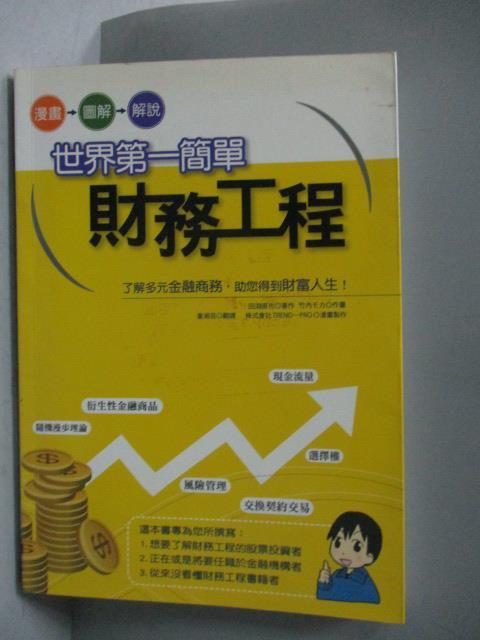 ~書寶 書T8/財經企管_MAA~圖解世界第一簡單~財務工程_童湘芸