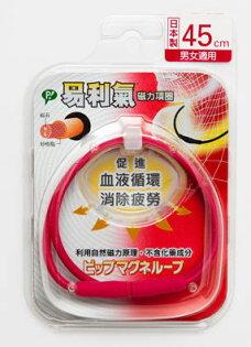 德芳保健藥妝:易利氣磁力項圈-桃紅45cm【德芳保健藥妝】